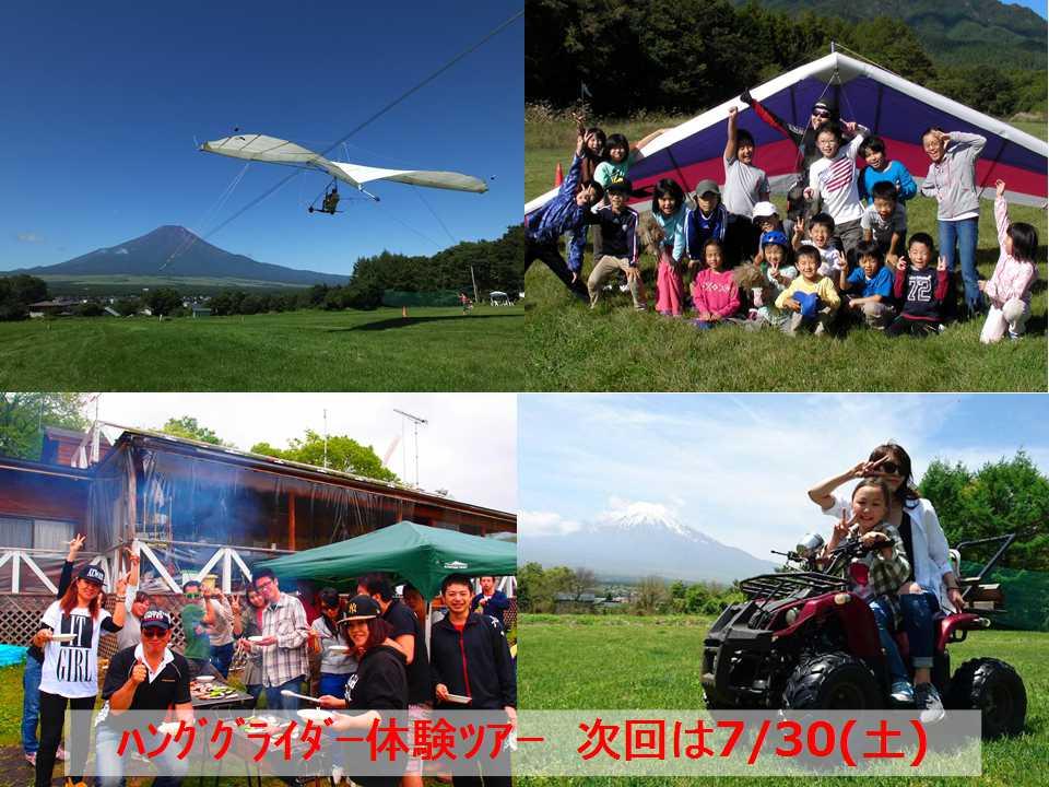 【イベント】7/30(土)日本代表選手と行くハンググライダー体験ツアー