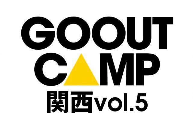 gooutcampwest_vol.5